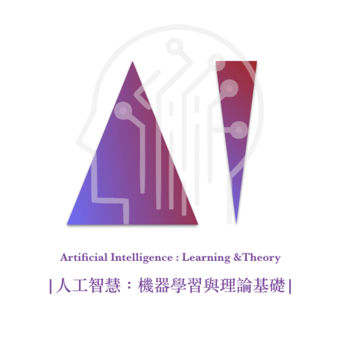 人工智慧:機器學習與理論基礎 (Artificial Intelligence - Learning & Theory)