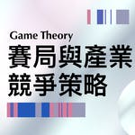 賽局與產業競爭策略 (Game Theory and Business Strategy) by National Taiwan University