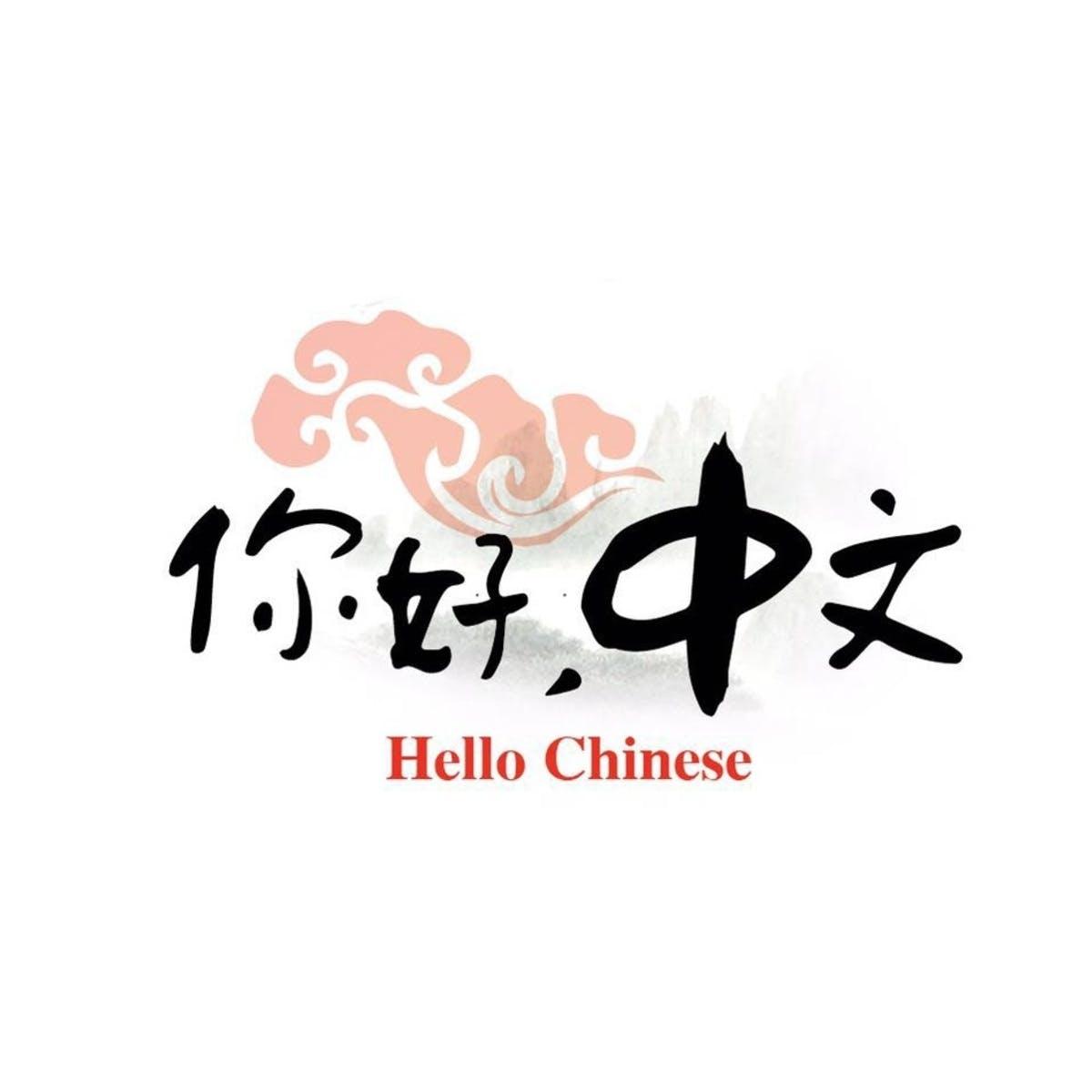 Mandarin Chinese 3: Chinese for Beginners