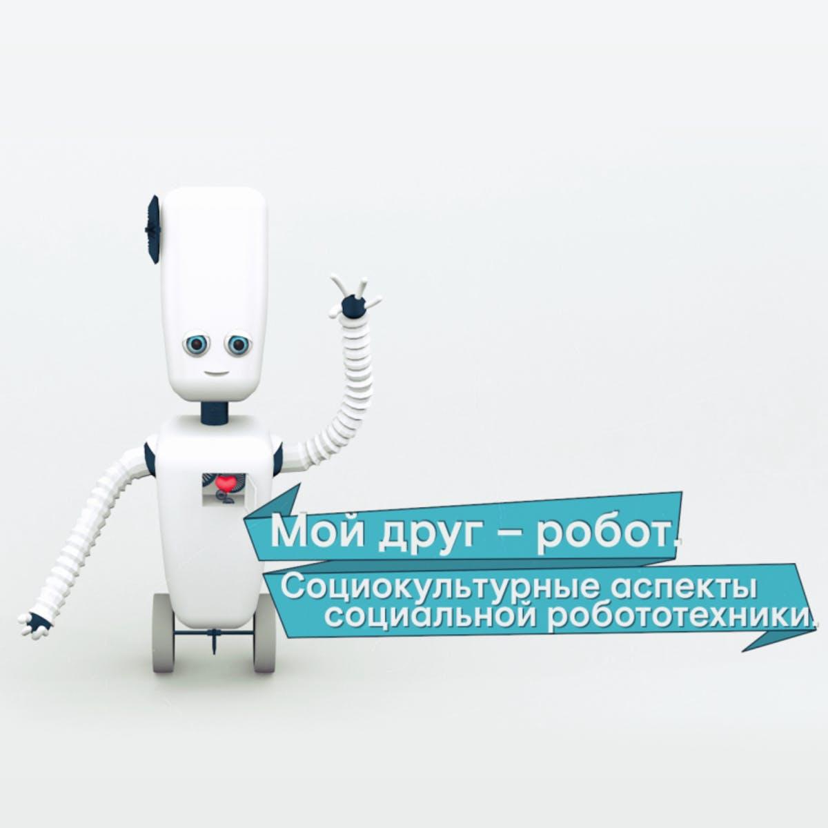 Мой друг - робот: введение в социальную робототехнику / My Friend is a Robot: Introduction to Social Robotics