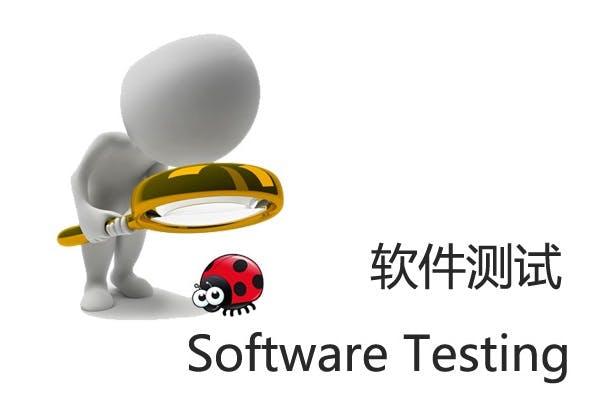 软件测试 (Software Testing)
