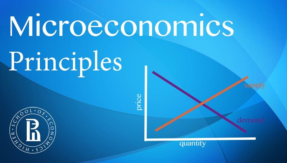 Основы микроэкономики (Microeconomics Principles)