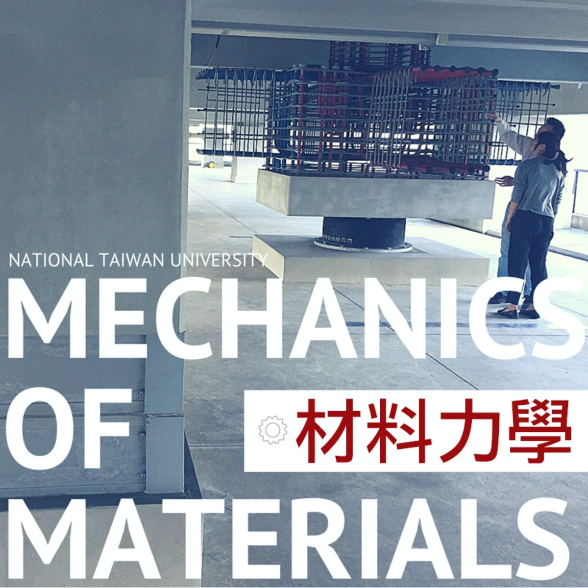 材料力學一 (Mechanics of Materials I)
