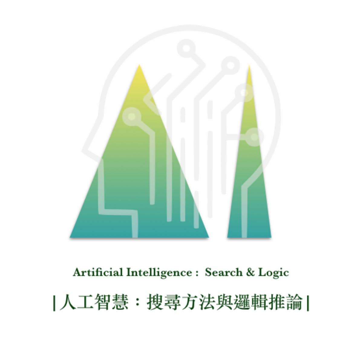 人工智慧:搜尋方法與邏輯推論 (Artificial Intelligence - Search & Logic)
