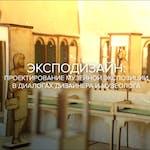 Эксподизайн: проектирование музейной экспозиции в диалогах дизайнера и музеолога by National Research Tomsk State University