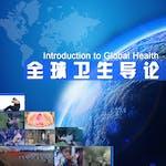 全球卫生导论 by Fudan University