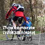 Психология призвания by National Research Tomsk State University