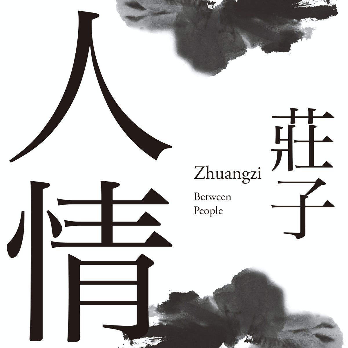 莊子─人情 (Zhuangzi─Between People)