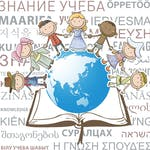 Introduction to Multilingual and Multicultural Education by National Research University Higher School of Economics