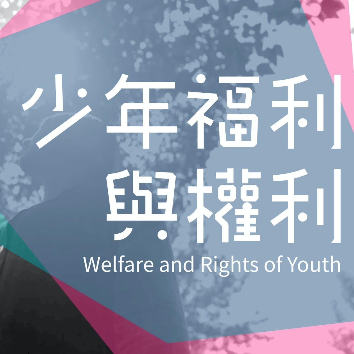 少年福利與權利 (Welfare and Rights of Youth)