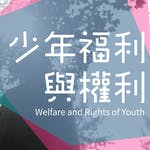 少年福利與權利 (Welfare and Rights of Youth) by National Taiwan University
