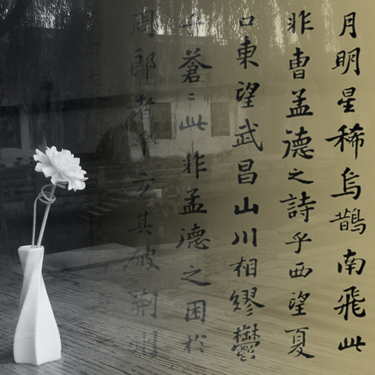 Classics of Chinese Humanities: Guided Readings