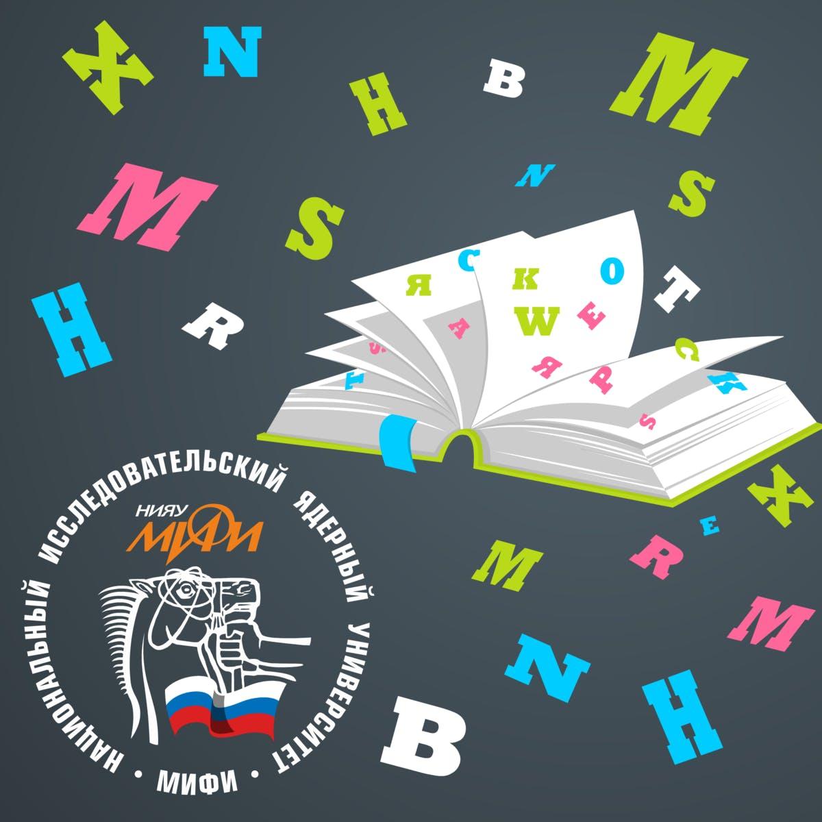 Научные тексты — учимся писать на русском и английском