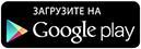 Загрузить в Google Play