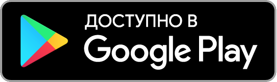 Загрузить в Google Play